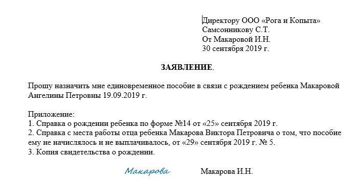 Образец заявление на выплату единовременного пособия в 2020 году