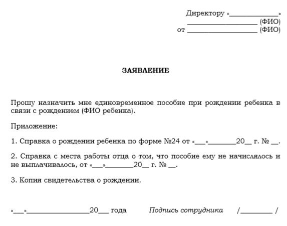 Образец заявления на единовременное пособие в 2020 году