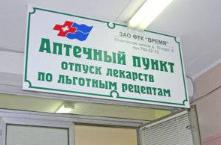 Порядок получения льготных лекарств в аптеке