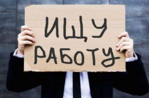Кто имеет право на пособие по безработице в 2020 году?