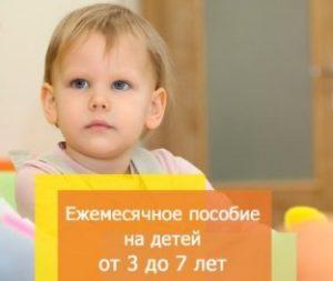 Кто имеет право на детское пособие до 7 лет